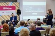 Первый гражданский форум ЕАО «Всё под контролем граждан»