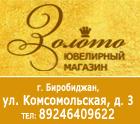 Ювелирный магазин «ЗОЛОТО»