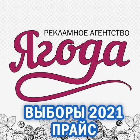 Выборы 2021. Расценки. РА Ягода.