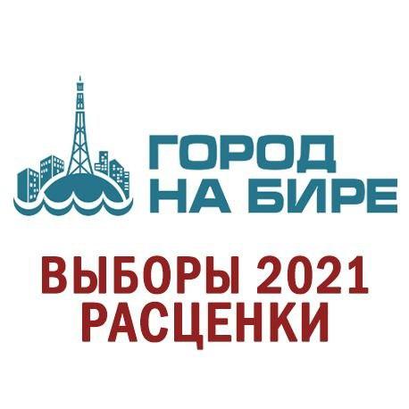 Выборы 2021. Расценки. ГороднаБире