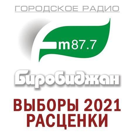 Выборы 2021. Расценки. Радио 87.7