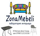 Зона Мебели